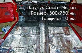 Обесшумка салона авто Каучук Софт+Метал 500х750х10 мм