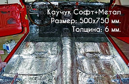 Обесшумка салона авто Каучук Софт+Метал 500х750х6 мм