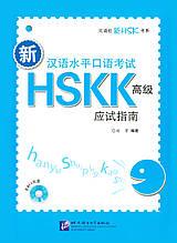 Новый устный HSKK3 Книга для подготовки к устному экзамену по китайскому высокого уровня