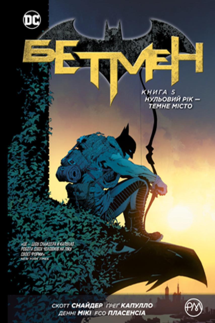 Бетмен Книга 5 Нульовий Рік - Темне Місто