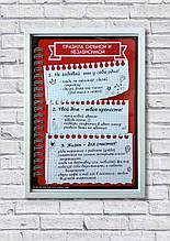 """Плакат А4 в рамі постер на стіну """"Правила сильною і незалежною"""" для дівчини в рамці"""