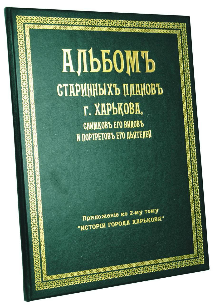 """Книга в шкіряній палітурці """"Альбом старовинних планів м.Харкова, знімків його видів і портретів його діячів"""""""