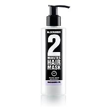 Экспресс-маска для волос 2 Minutes Macadamia Oil Mr.SCRUBBER