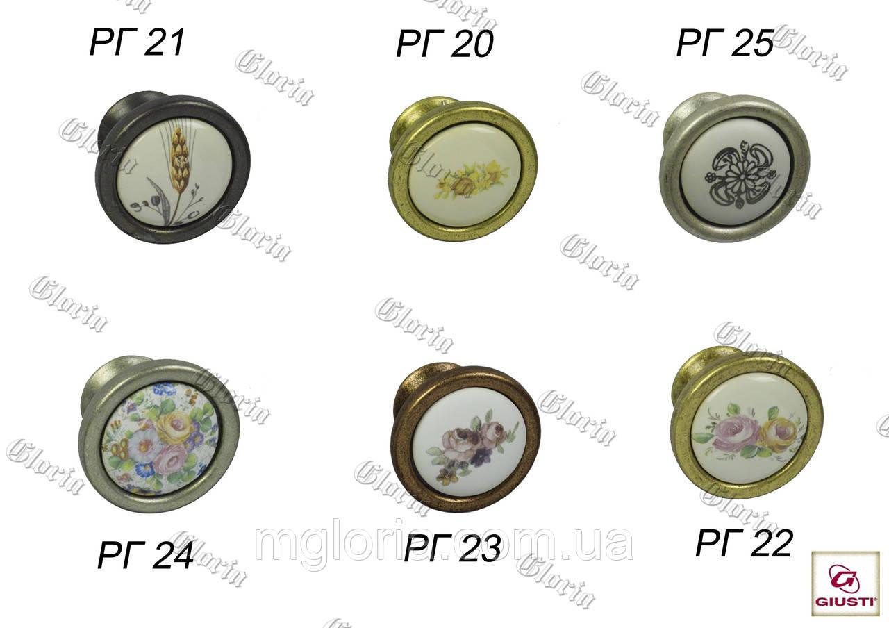 Ручки мебельные РГ 20-25