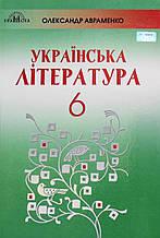 Українська література. Підручник 6 клас Авраменко О. (Грамота)