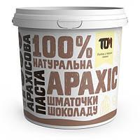 Арахисовая паста TOM peanut butter Арахісова Паста 1 кг з шматочками шоколаду