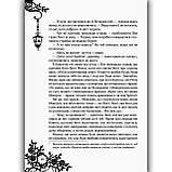 Timeless Книга 2 Сапфірова книга Авт: Керстін Ґір Вид: Школа, фото 2