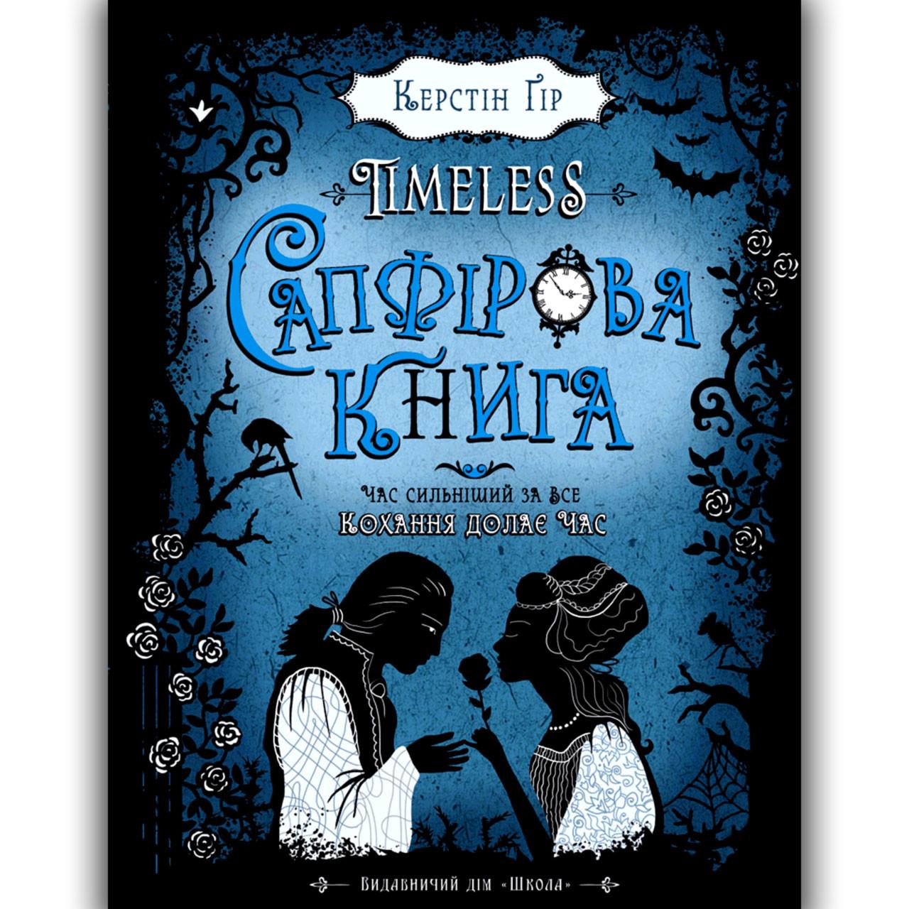 Timeless Книга 2 Сапфірова книга Авт: Керстін Ґір Вид: Школа