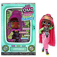 Кукла ЛОЛ ОМГ Виртуаль LOL Surprise OMG Dance Dance Dance Virtuelle