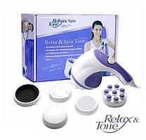 Массажёр ручной relax and Tone виброМасажер релакс тон енд тоне для тела Ног рук тіла похудения массажа Бедер