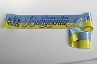 Жовто-блакитні стрічки на замовлення іменні