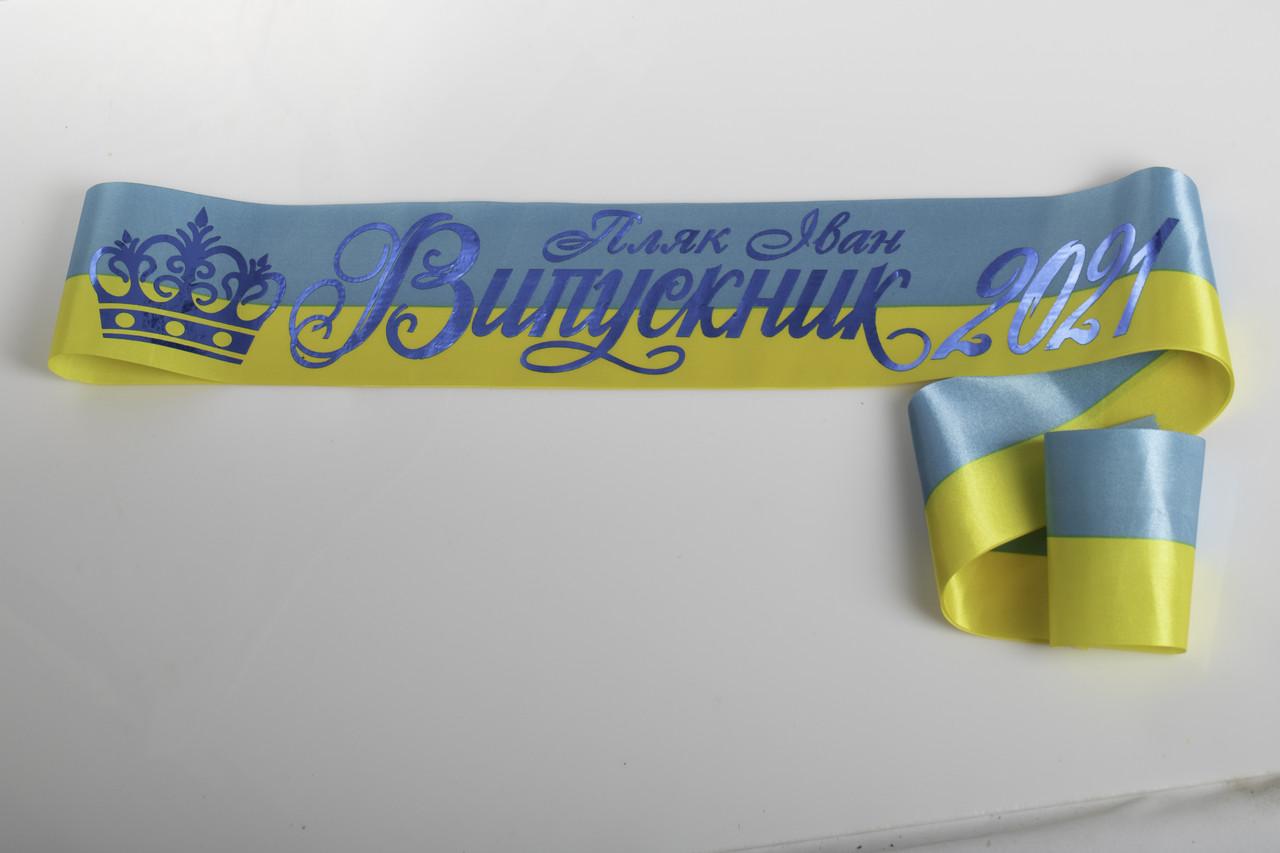 Желто-голубые ленты на заказ именные