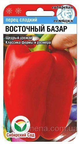 Перец Восточный базар 15 шт (Сибирский Сад)