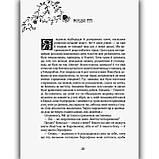Зільбер Перша книга сновидінь Авт: Керстін Ґір Вид: Школа, фото 2