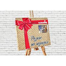 Подарочная коробка для  картины по номерам Идейка
