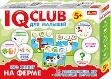 Изучение предметов Кто живет на ферме IQ-club для детей Рус 288706, КОД: 127871
