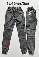 """Джинси юніор на резинці, з кишенями на хлопчика 12-16 років (3ол) """"MIX"""" купити недорого від прямого постачальника"""