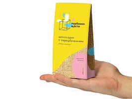 """Шоколадний набір, подарунок з передбаченнями """"Торбинка Щастя"""" чорний шоколад"""