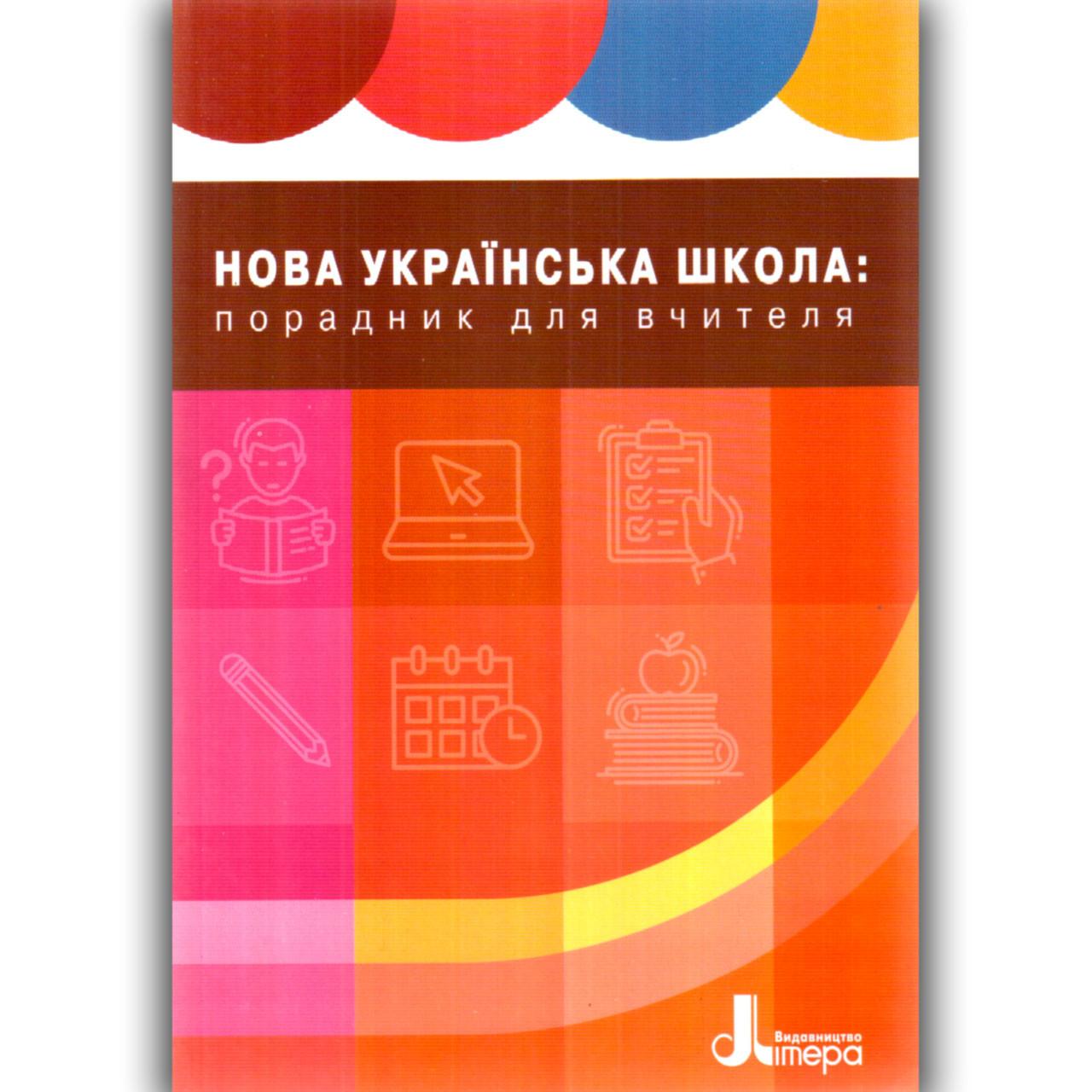 Нова Українська Школа Порадник для вчителя Авт: Бібік Н. Вид: Літера