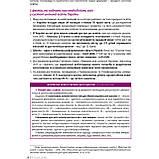 Нова Українська Школа Порадник для вчителя Авт: Бібік Н. Вид: Літера, фото 5
