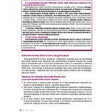 Нова Українська Школа Порадник для вчителя Авт: Бібік Н. Вид: Літера, фото 7