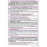 Нова Українська Школа Порадник для вчителя Авт: Бібік Н. Вид: Літера, фото 6