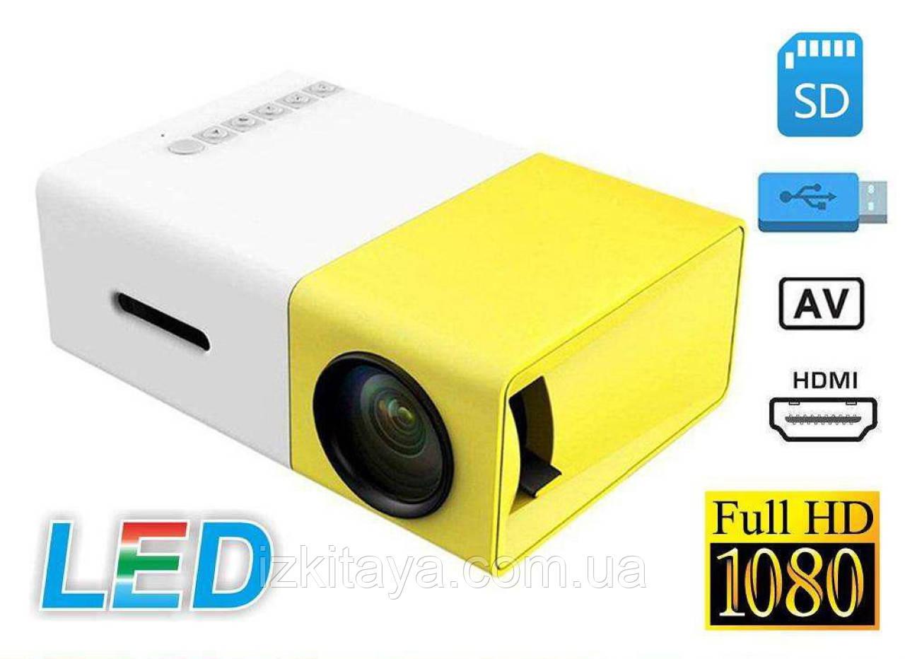 Проектор портативний Led Projector YG300 (мультимедійний міні лед проектор для будинку і офісу)