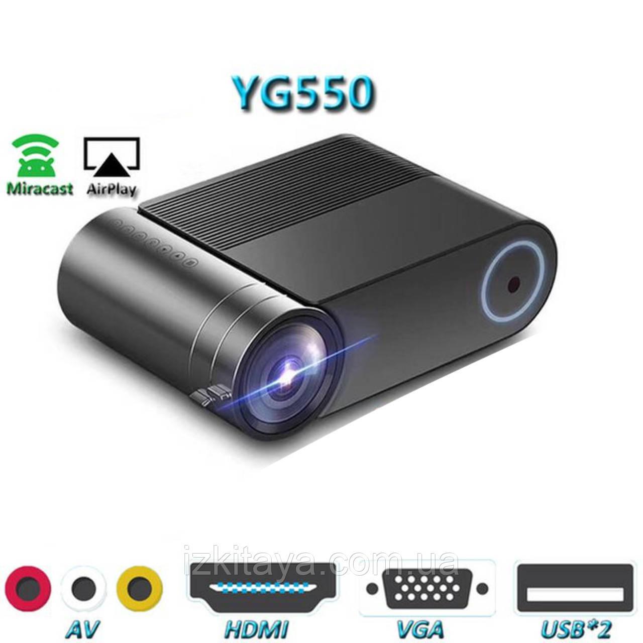 Мультимедийный проектор YG550 WiFi (проектор для дома и офиса)