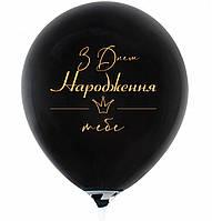 """Латексна кулька 12"""" чорна з золотим малюнком """"З  Днем народження тебе"""" (КИТАЙ)"""