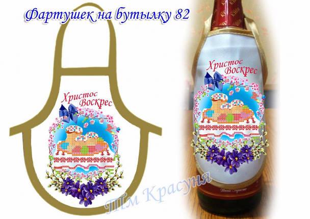 Фартук на бутылку для вышивания бисером Ф-82, фото 2