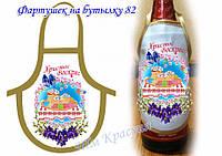 Фартук на бутылку для вышивания бисером Ф-82