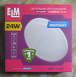 Світильник світлодіодний накладний круглий ELM VEGA-24, фото 3