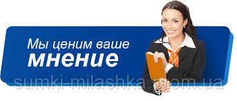 отзывы на сайте сумок Милашка