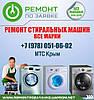 Замена, Ремонт дверцы (люка) стиральной машины Симферополь Samsung, Indesit, LG, Ardo, Zanussi, Bosch и др.