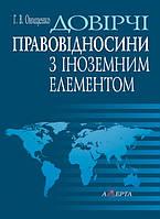 Довірчі правовідносини з іноземним елементом. Монографія. Онищенко Г. В.
