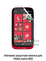 Матовая защитная пленка для Nokia Lumia 822