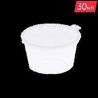 Соусник одноразовый с крышкой для соуса и крема 30 мл 75 шт