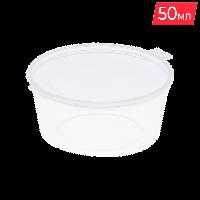 Соусник одноразовый с крышкой для соуса и крема 50 мл 75 шт