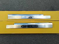 Накладки на внутренние пороги Opel Corsa D 5D_E 5D 2006-/2014-