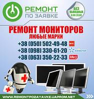 Ремонт монитора Житомир. Мастер по ремонту мониторов в Житомире Acer, Asus, Samsung, Viewsonic, LG, HP.