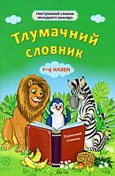 Тулмачний словник.  1-4 класи