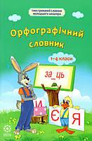 Орфографічний словник. 1-4 класи, фото 1