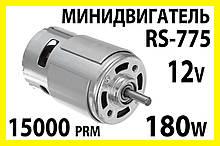 Міні електродвигун RS775-7713 12v 15000rpm 175W електромотор дриль шуруповерт електро двигун