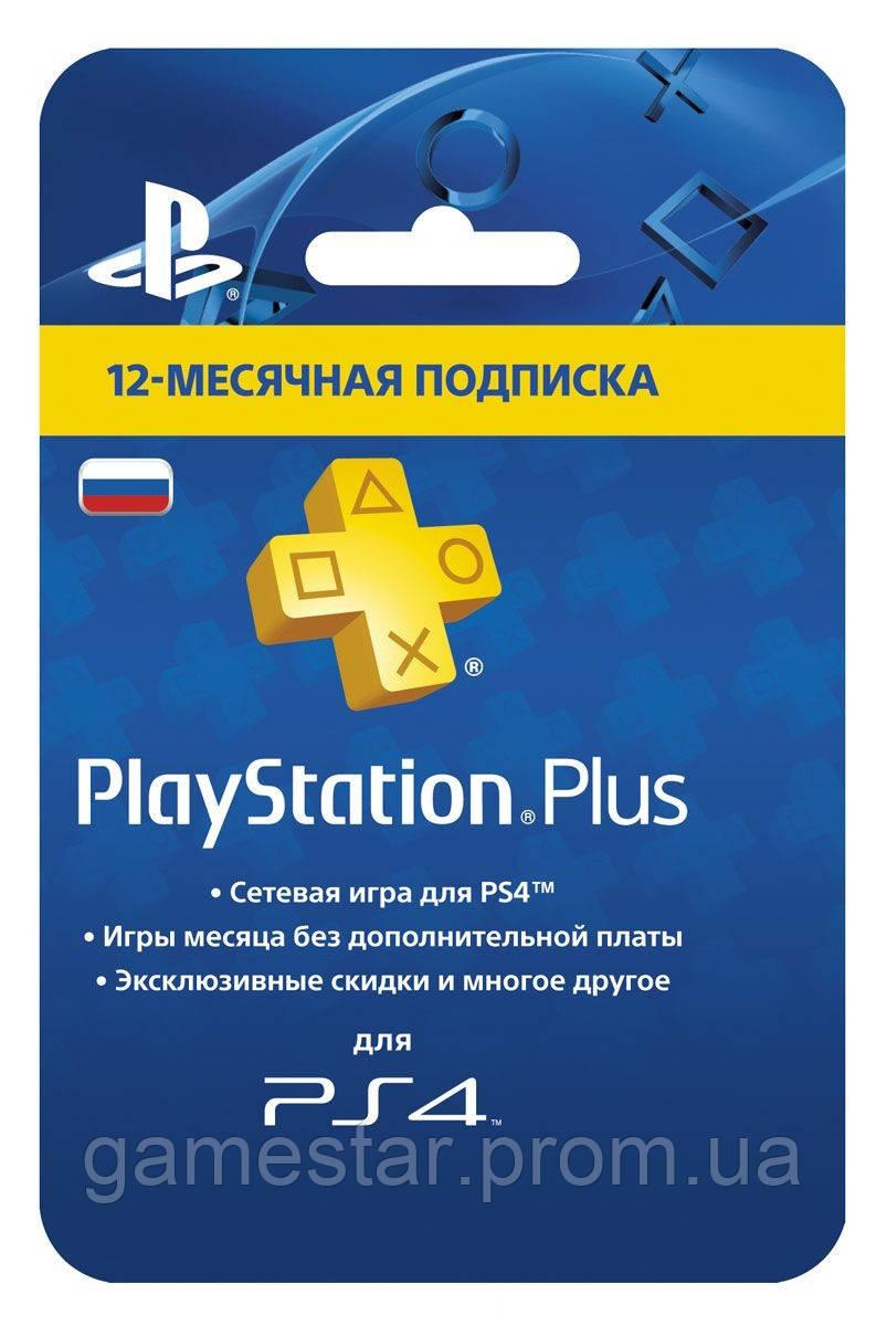 Playstation Plus 12-месячная подписка RU (конверт) - GameStar в Киеве