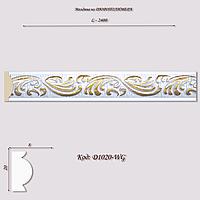 D1020-WG Молдинг из дюрополимера