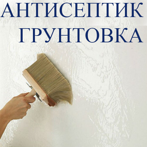 Грунтовка, Антисептик, Пропитка