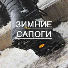 Чоботи для зимової риболовлі та полювання