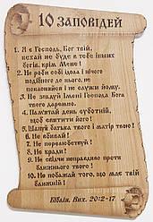 10 заповідей із Біблії (250 х 360мм)