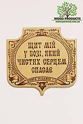 Щит мій у Бозі (текст із Біблії) 380 х 480мм