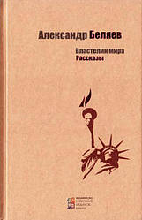 Властелин мира, рассказы  .Александр Беляев